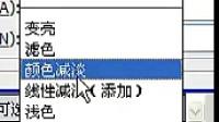 2014年11月13日晚上8点空谷笨笨老师PS调图系列课【应用图像(3)】