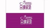 分享家纺企业LOGO设计创意欣赏