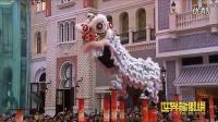 深圳舞狮队醒狮队呈现-澳门美高梅狮王争霸-马来西亚光艺龙狮体育会