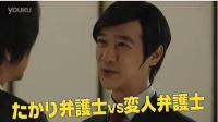 新垣结衣 Legal High SP2 预告 (2014.11.22)