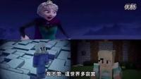 ☆我的世界☆minecraft【冰雪奇缘MC版】_标清