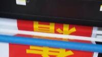 法斯特旗帜机打印单色颜色非常正