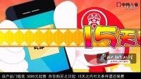 动漫广告案例_保险产品动画宣传_业务flash_福州与人动漫