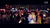 南通文峰大世界2014双十一11.11荧光夜跑 电音派对 用爱点亮通城