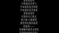 我想说爱你 彬彬(陈文彬)原创歌曲  谢谢香港明星 模特 演员 伍淑怡YOYO支持!
