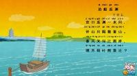 五年级语文上册5.古诗词三首_泊船瓜洲Flash课件