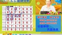 1614期彩票分析大师[www.808cp.com]