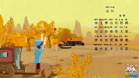 《兔小贝古诗》更新至30—教育—优酷网图片