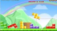 【ゞea高手】第一视角:小游戏七彩方块拼拼乐选关版 太好玩了