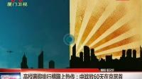 高校寒假排行榜网上热传:中戏放60天在京居首 141117 两岸新新闻