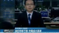 油价持续下跌  中国成大赢家[财经夜行线]