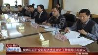 爱辉区召开全区经济责任审计工作领导小组会议
