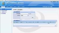 02.网上服务平台功能概述