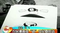 """农民漫画挂""""进""""中纪委网站"""