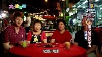 【大吃货爱美食】吉隆坡亚罗街烤鸡翅 141117