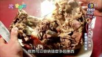 【大吃货爱美食】乌鲁木齐羊肉大餐 我确定你会停不下来 141118