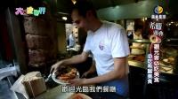 【大吃货爱美食】大口吃世界:观光客必吃美食 141117