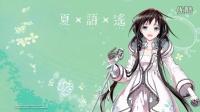 【UTAU】夏語遙 《Xia Yu Yao》 - Mischievous Function 《おちゃめ機能》 《Fukkireta》 [f