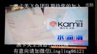视频: 澳卡美女神广告湖南卫视全国总代诚招代理加V信linglong86121