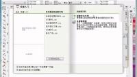 Coreldraw X6入门到精通教程第3课:CDRX6新建与保存、打开与关闭文档