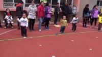 视频: 太阳城小学附属幼儿园2014年运动会小二班冰冰特辑5