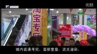 视频: 天地影视--运城鑫源服装城招商专题片