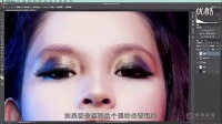 [PS]PS教程 photoshop眼睛修饰 PS初级到专业系统教程_标清