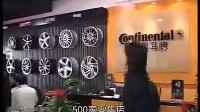 车界风云人物访谈录 马牌轮胎总经理