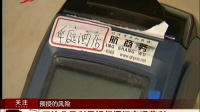 预授的风险 信用卡套现的惨重代价 今日视点 141120