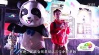 """热辣成都""""任性""""送钱,""""捣蛋""""熊猫人high翻电大"""