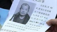 黑龙江农民来粤失联 曾买广州到英德的火车票