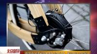 德国设计师发明木质电动自行车  售价高达3000欧元[北京您早]