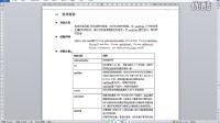 【信锐技术讲堂HD】短信认证(webservice模块配置)