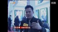 2013马胜广州金融投资理财博览会