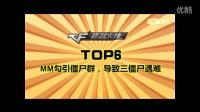 CF陈子豪佐夏视频《穿越火线杯具排行榜》第十三期huan