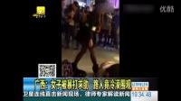 女子街头遭扒衣殴打求报警 旁观者:等下 让我拍完