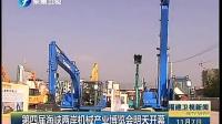 第四届海峡两岸机械产业博览会明天开幕_标清 (2播放)