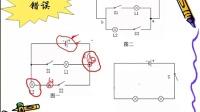 一天学会电学第四讲电路图与实物图互画