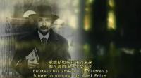 阿尔伯特·爱因斯坦和相对论(高清)
