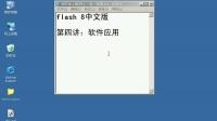 Flash视频教程 Flash动画制作 Flash教程打包下载4