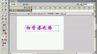 Flash全套教程 Flash免费教程 Flash课件制作 Flash网页设计教程31