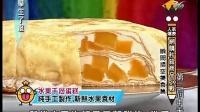 水果千层蛋糕 纯手工制作 新鲜水果食材 110708 大学生了没_