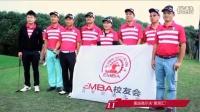 奥迪quattro杯高尔夫锦标赛 中国区总决赛