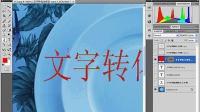 [PS]PhotoshopCS4从入门到精通中文教程-8.5文字转化为形状_标清