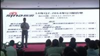 长春盘石信息技术有限公司新产品发布会2
