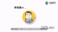 深信服Flash系列_小密码大安全_Star