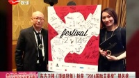 """东方卫视《顶级厨师》斩获""""2014国际艾美奖""""提名奖 SMG新娱乐在线 20141125"""