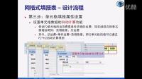 13-网格式填报表-设计流程-第三步:单元格填报属性设置-自动计算