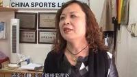 视频: 嘉兴体彩——城南路足彩14场大奖