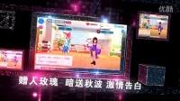 《劲舞团》九游独家宣传视频